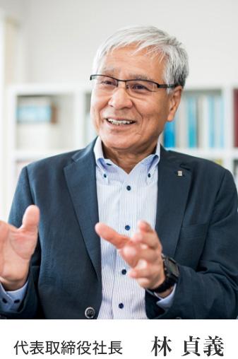 代表取締役社長 林 貞義